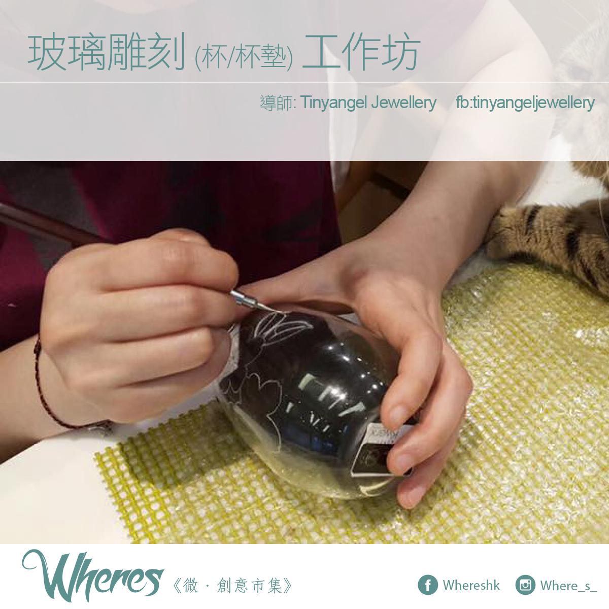 《微 · 創意市集》玻璃雕刻 工作坊