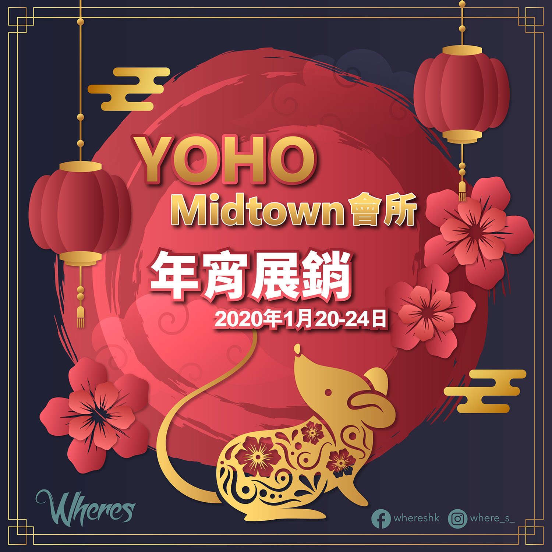 《YOHO Midtown 會所年宵展銷》招募