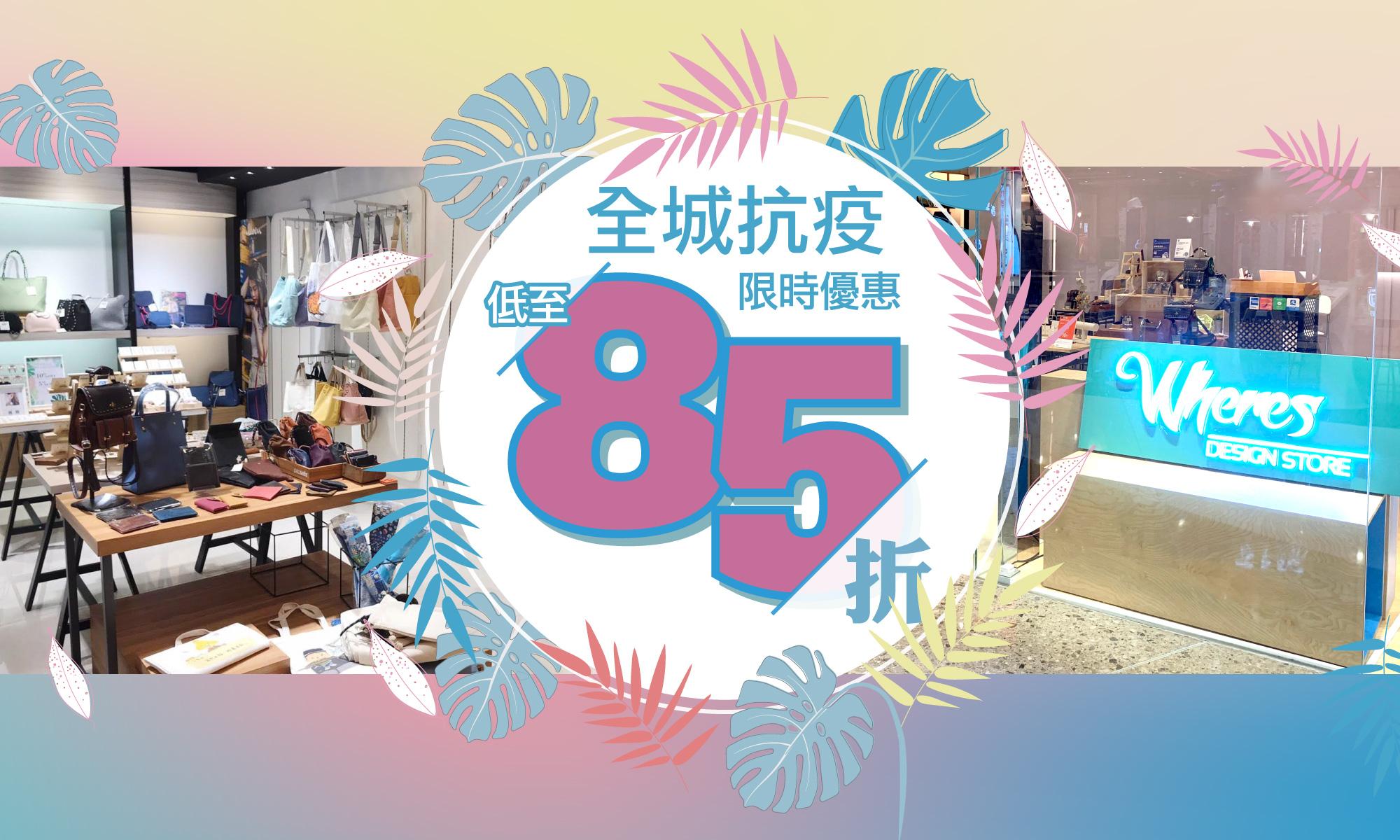 Wheres Design Store 全線 85折優惠